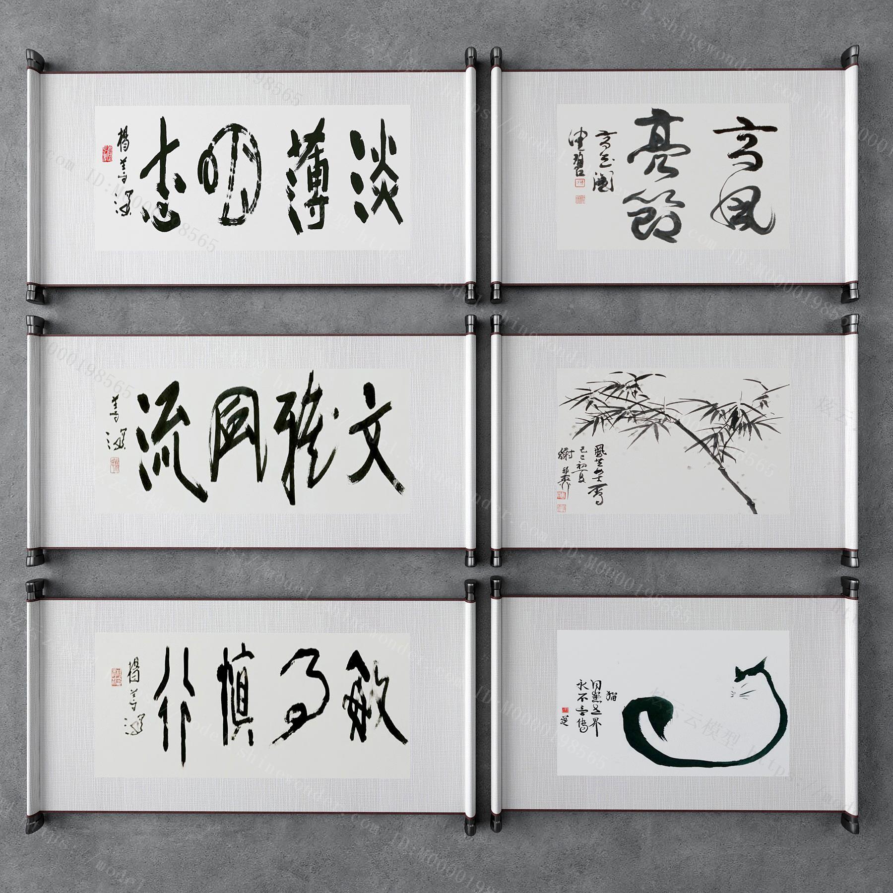 中式水墨字画书法挂画模型