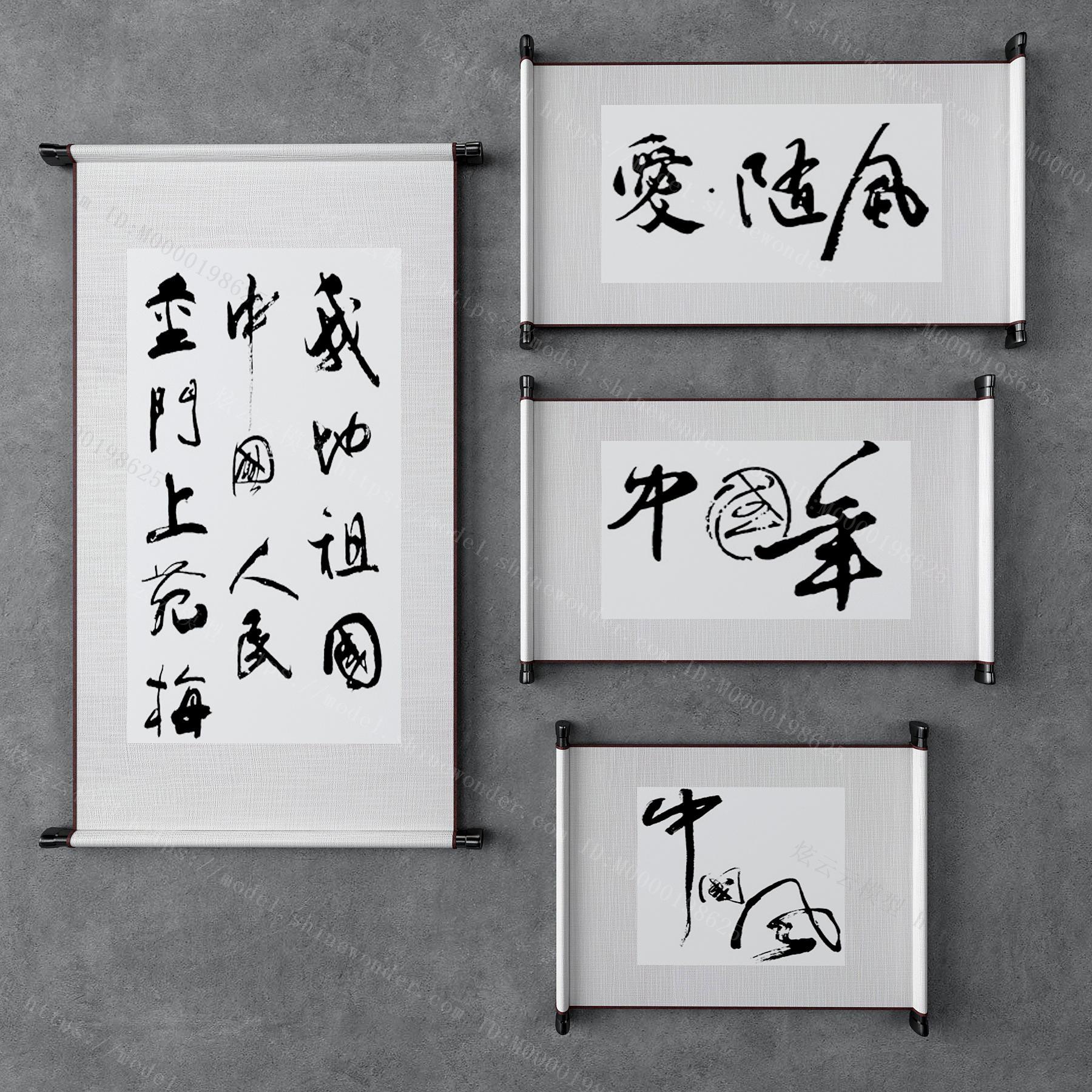 中式书法字画模型