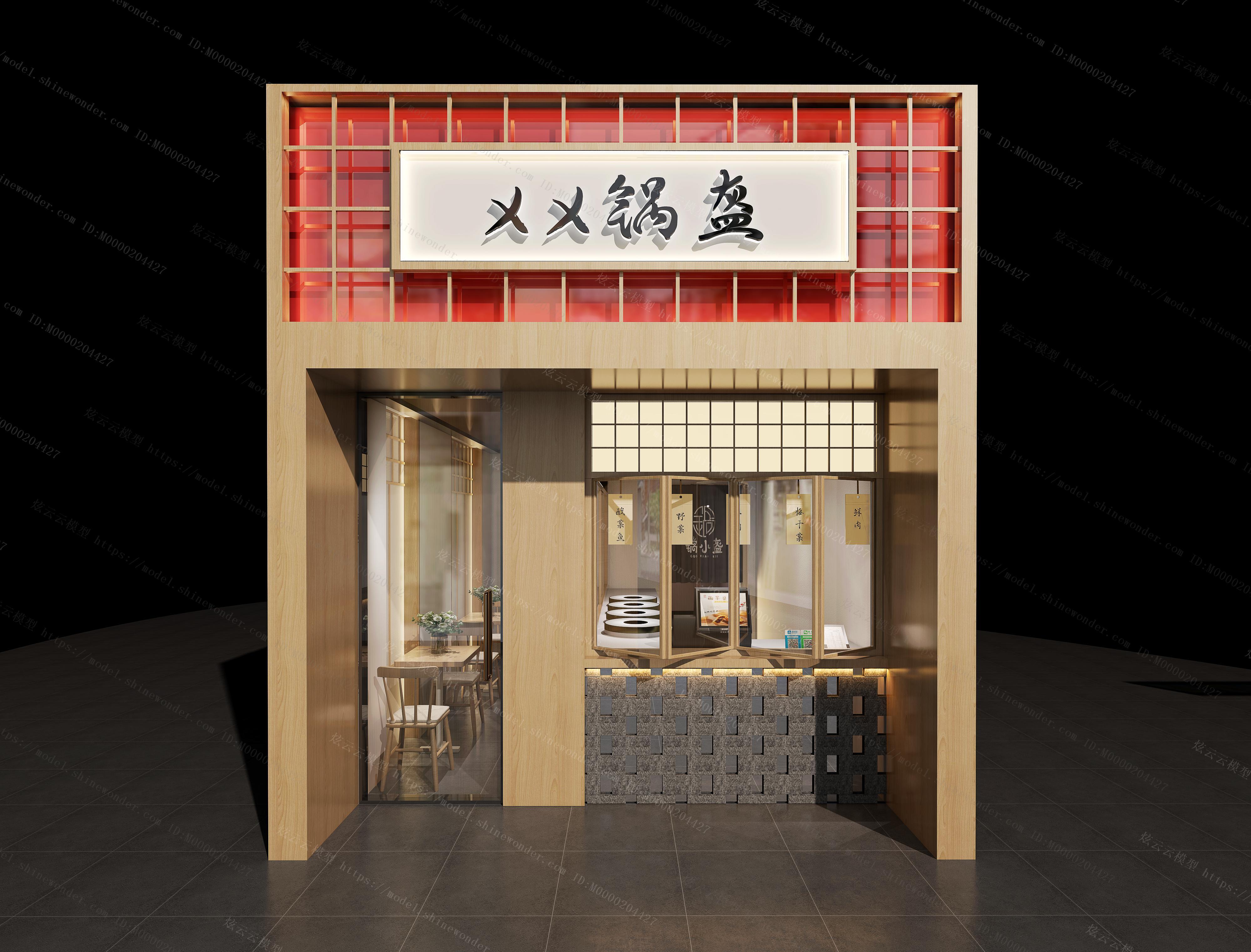 锅盔店模型