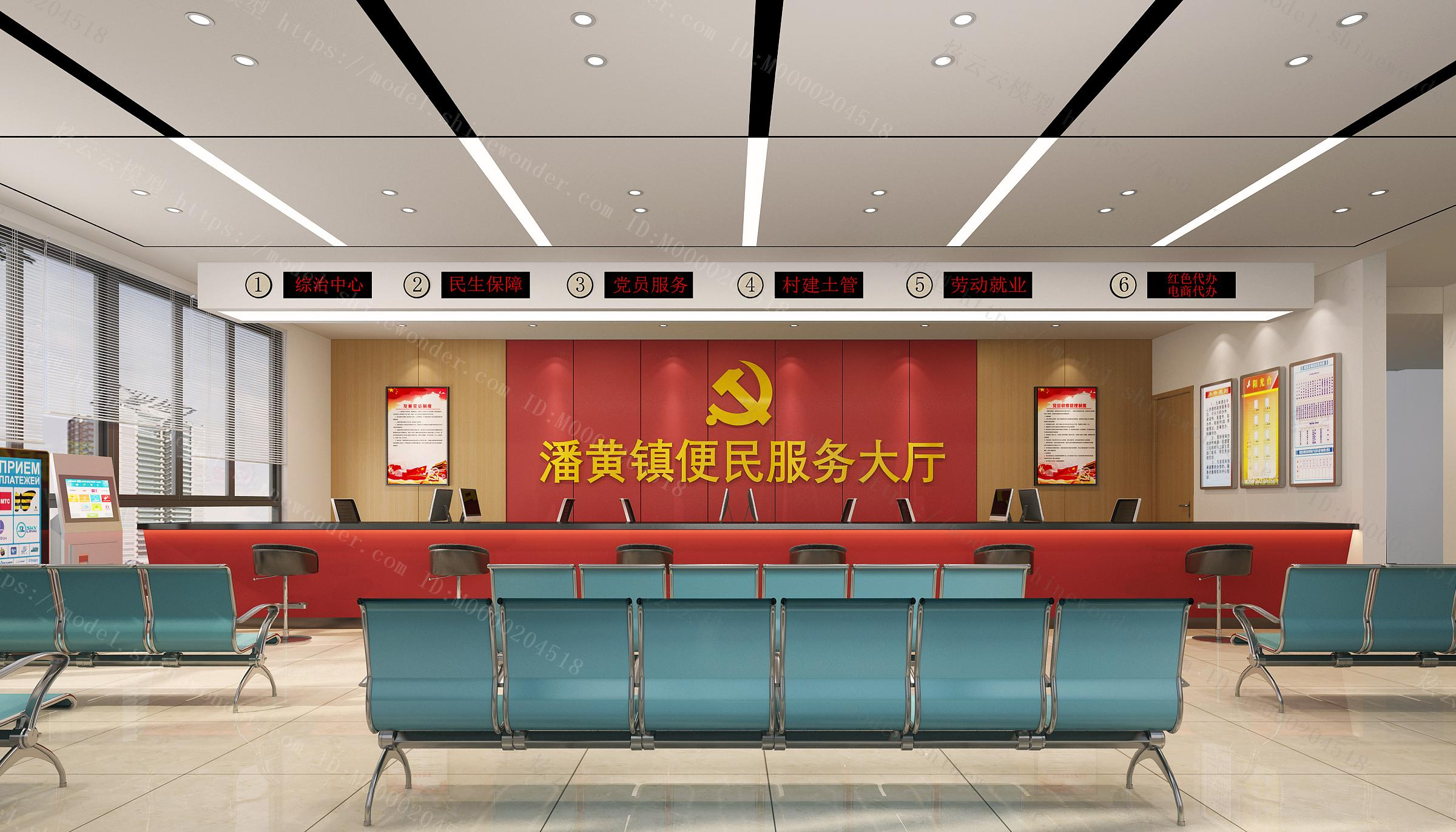 便民公共服务大厅模型